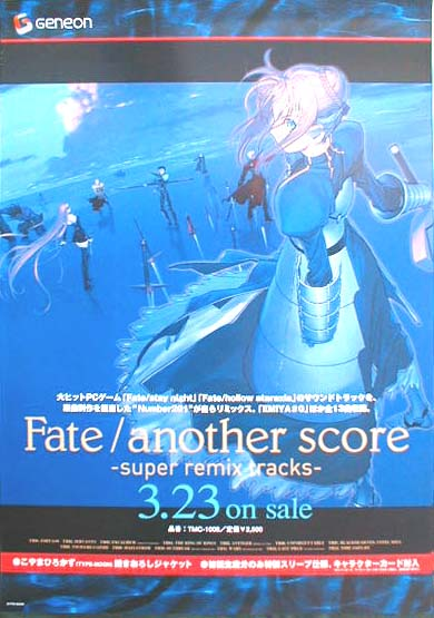 Fate/another score (フェイト アナザー スコア)のポスター