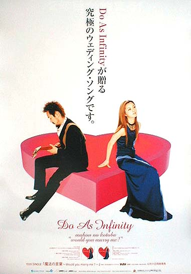 Do As Infinity 「魔法の言葉〜Would you marry me?」のポスター