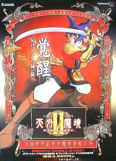 天外魔境II MANJI MARUのポスター