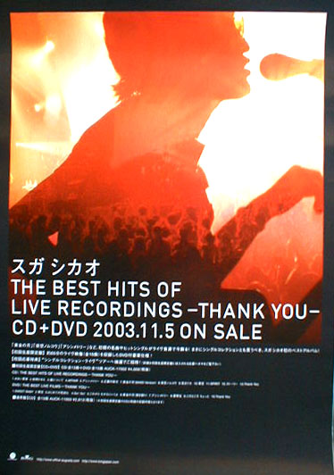 スガシカオ 「THE BEST HITS OF LIVE RECORDINGS−THANK YOU−」のポスター