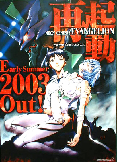 NEON GENESIS EVANGELION エヴァンゲリオン  early summer  2003 outのポスター