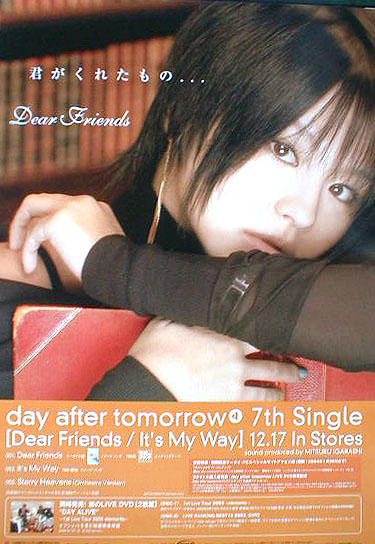 day after tomorrow 「Dear Friends」のポスター