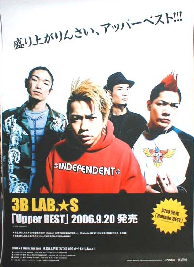 3B LAB.☆S 「Upper BEST」のポスター