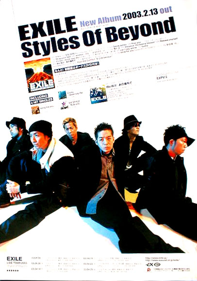 EXILE 「Styles Of Beyond」のポスター