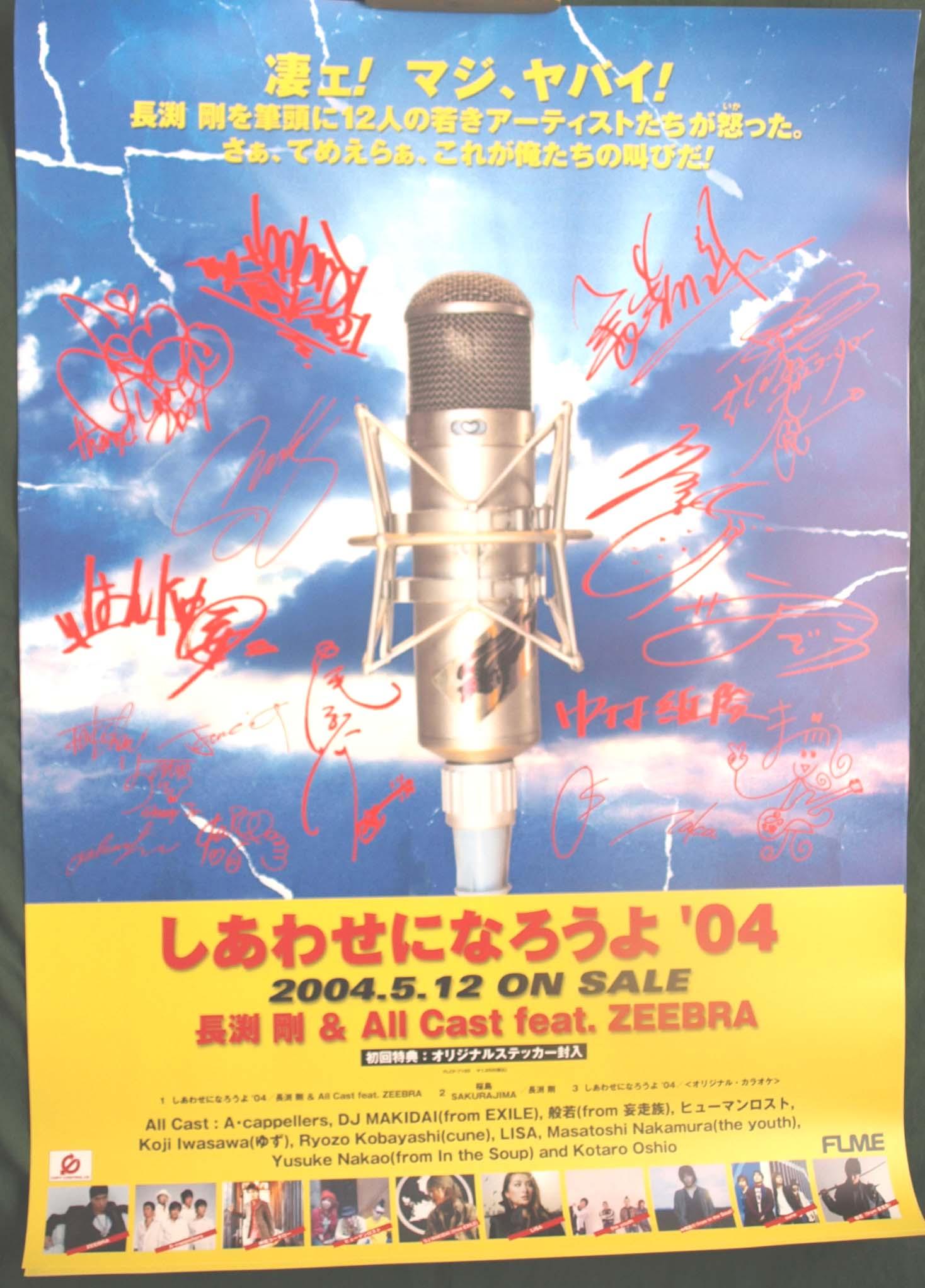 長渕剛 All Cast Feat Zeebra しあわせになろうよ 04 のポスター