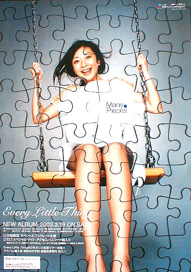 Every Little Thing 「Many Pieces」のポスター