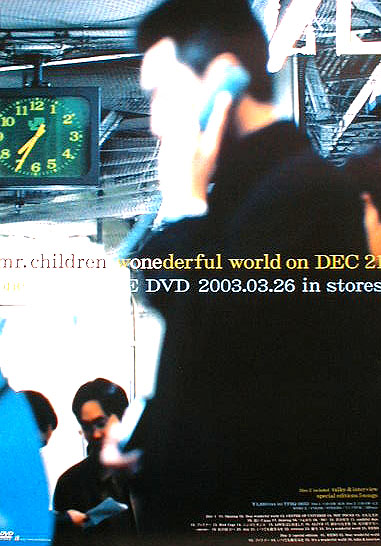 Mr.Children 「wonederful world on DEC 21」のポスター