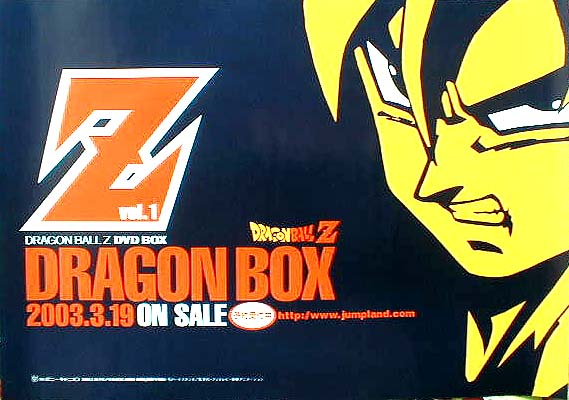 ドラゴンボールZ DRAGON BALL Z DVD BOX DRAGON BOX VOL.1のポスター