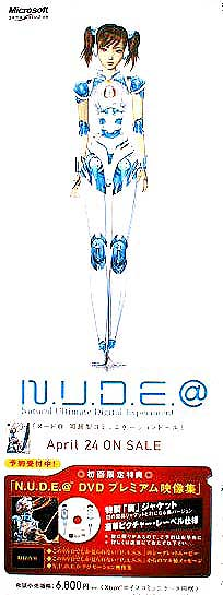 N.U.D.E.@ Natural Ultimate Digital Experiment ?のポスター