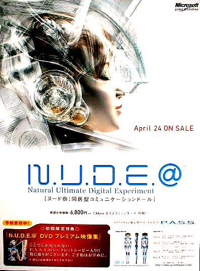 N.U.D.E.@ Natural Ultimate Digital Experiment Xbox専用タイトルのポスター