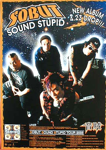 SOBUT 「SOUND STUPID」のポスター