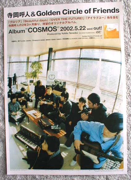 寺岡呼人&Golden Circle of Friends 「COSMOS」のポスター