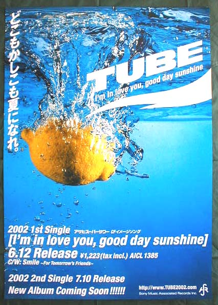 TUBE (チューブ) 「I'm in love you,good day sunshine」のポスター