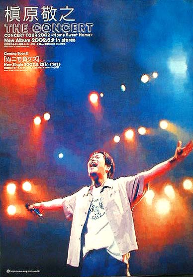 槇原敬之 「THE CONCERT CONCERT TOUR 2002〜Home Sweet Home〜」のポスター