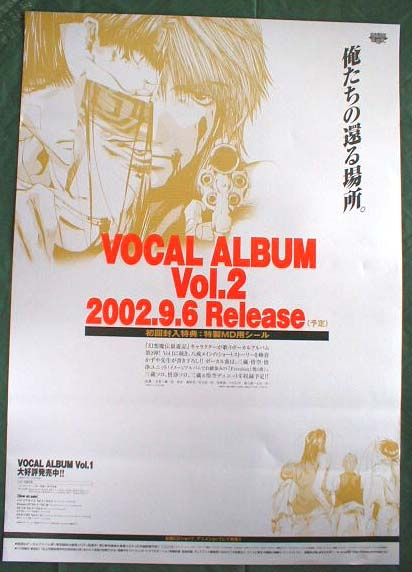 最遊記RELOAD VOCAL ALBUM Vol.2のポスター