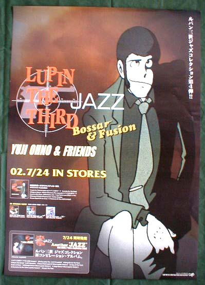 ルパン三世 LUPIN THE THIRD「JAZZ〜Bossa&Fusion〜のポスター