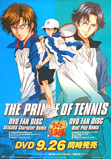 テニスの王子様 DVD FAN DISC SEIGAKU Character Remix/Best Play Remixのポスター