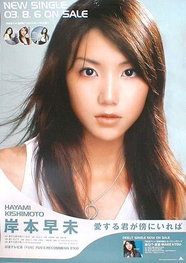 岸本早未 「迷Q!?−迷宮−MAKE☆YOU−」のポスター   ポスター小町