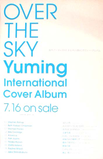 OVER THE SKY:Yuming International Cover Albumのポスター