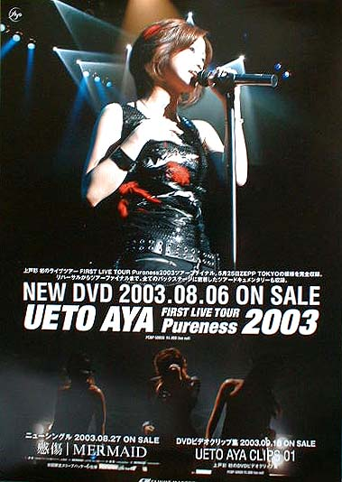 上戸彩 「UETO AYA FIRST LIVE TOUR Pureness 2003」のポスター