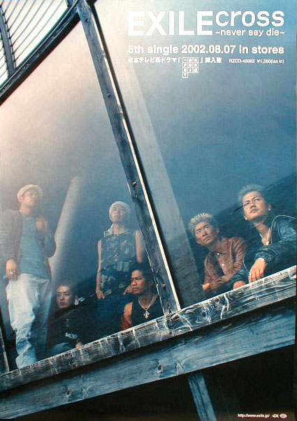 EXILE 「Cross ?never say die?」のポスター