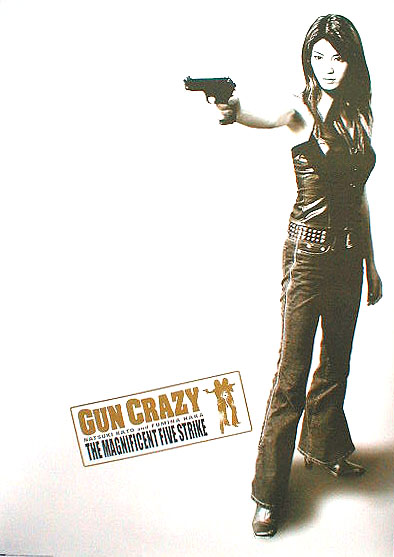GUN CRAZY THE MAGNIFICENT FIVE STRIKEのポスター
