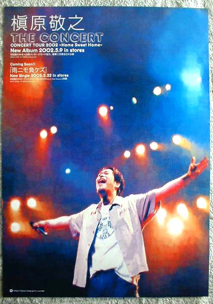 槇原敬之 「THE CONCERT - CONCERT TOUR 2002 -Home Sweet Hom-」のポスター