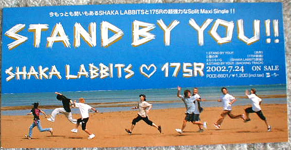 SHAKALABBITS/175R 「STAND BY YOU!!」のポスター
