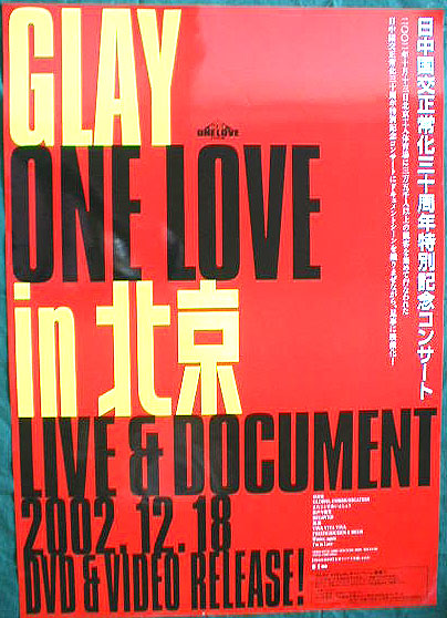 GLAY 「ONE LOVE in 北京 LIVE & DOCUMENT」のポスター