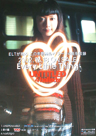 Every Little Thing 「UNTITLED 4 ballads」のポスター