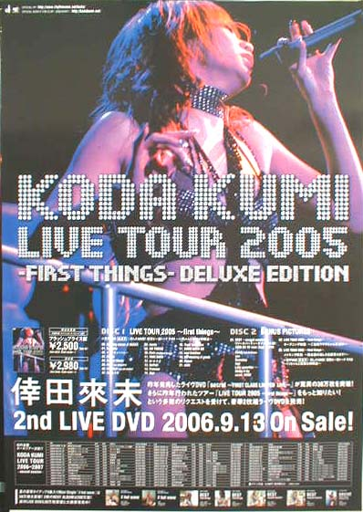 倖田來未 「LIVE TOUR 2005−FIRST THINGS−DELUXE EDITION」のポスター