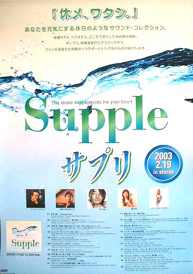 サプリ Supple The Music Supplement For Your Heartのポスター