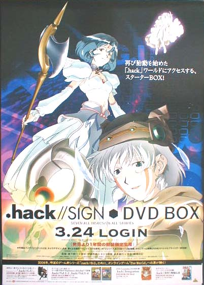 .hack//SIGN DVD−BOXのポスター