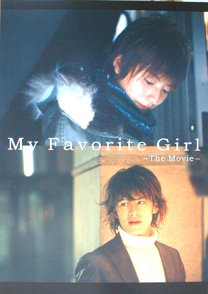 WaT 「My Favorite Girl −The Movie−」のポスター