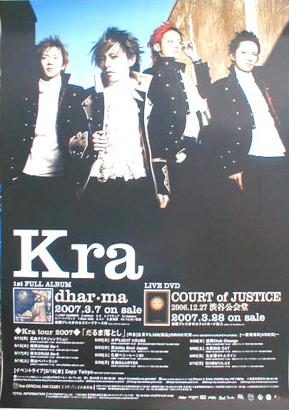Kra 「dhar・ma」「COURT of JUSTICE ・・・」のポスター