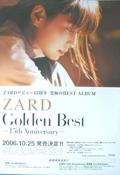 ZARD 「Golden Best 〜15th Anniversary〜」のポスター