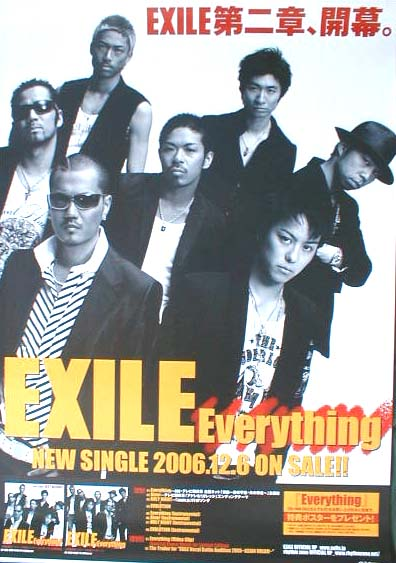 EXILE 「Everything」のポスター