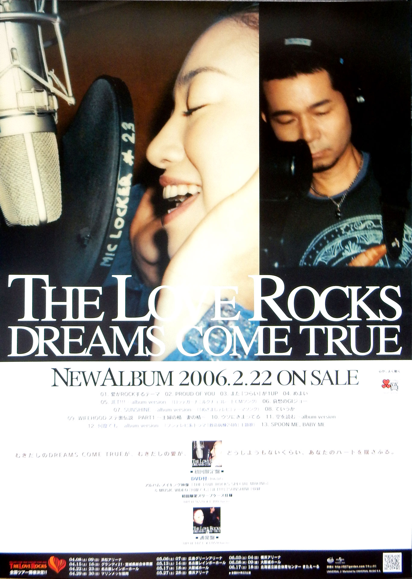 DREAMS COME TRUE 「THE LOVE ROCKS」 のポスター