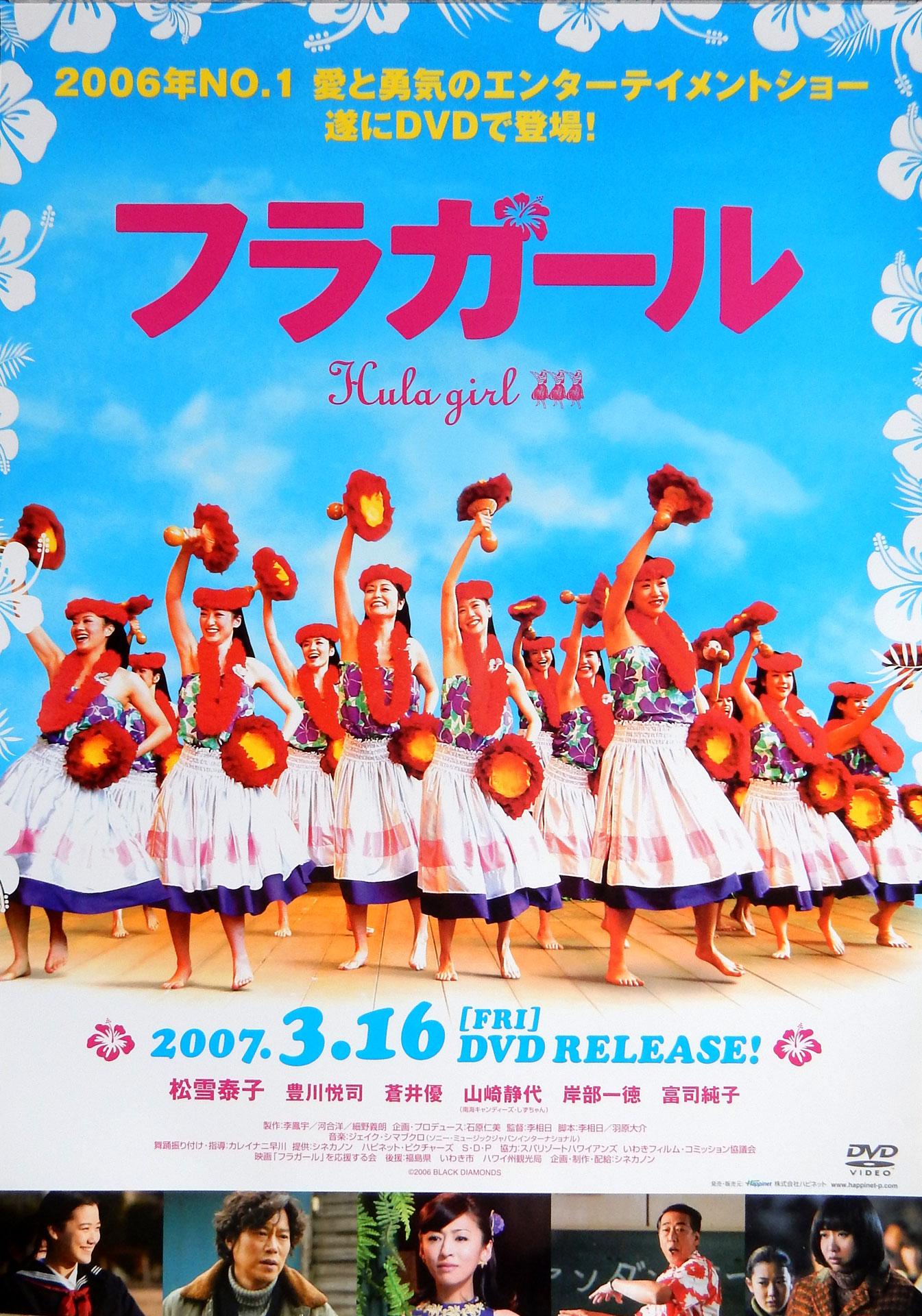 ポスター小町   J-POP・アニメ・ゲーム・映画・ドラマの店頭で展示し ...
