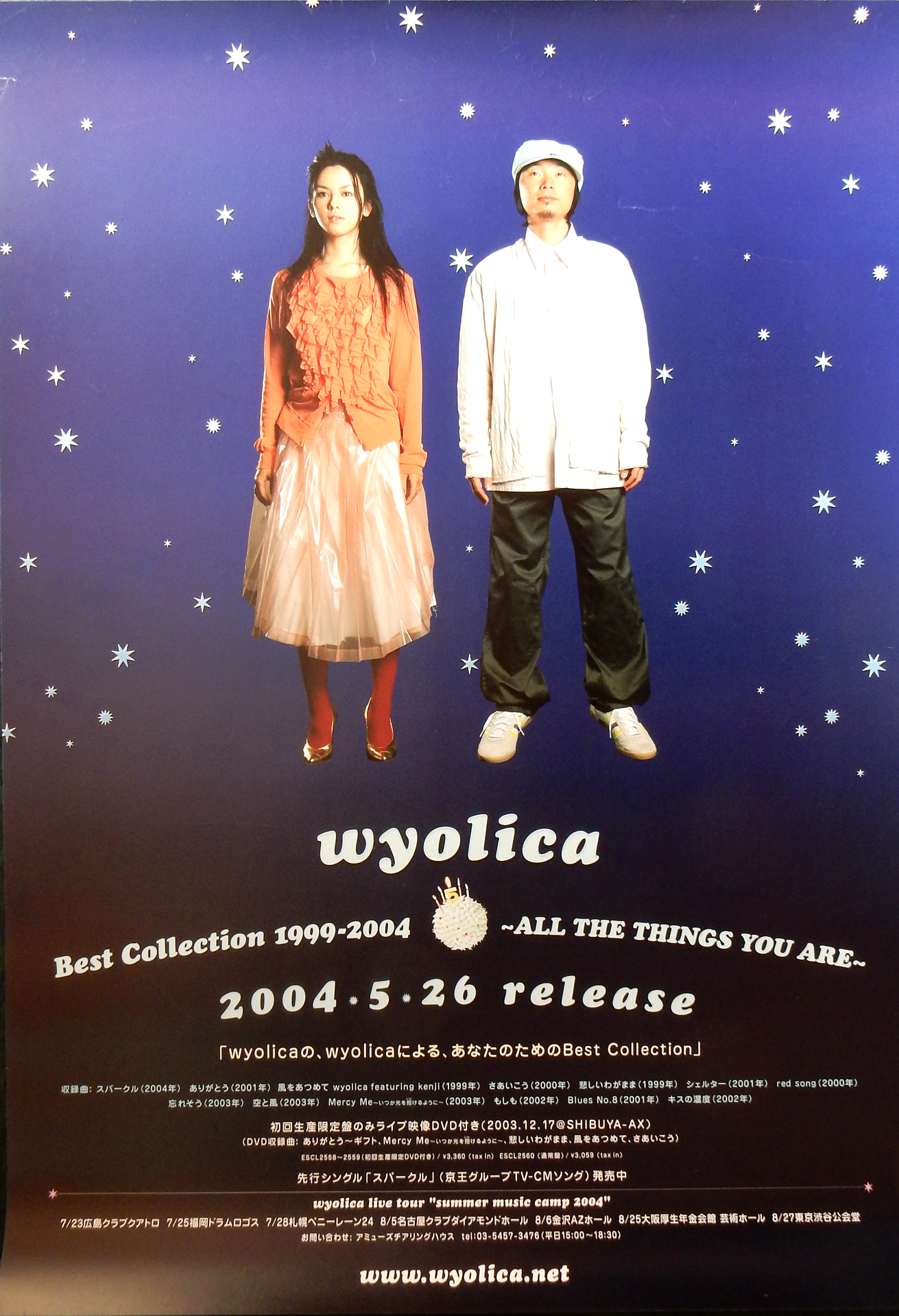wyolica (ワイヨリカ)Best Collection 1999-2004  -ALL THE THINGS YOU ARE-のポスター
