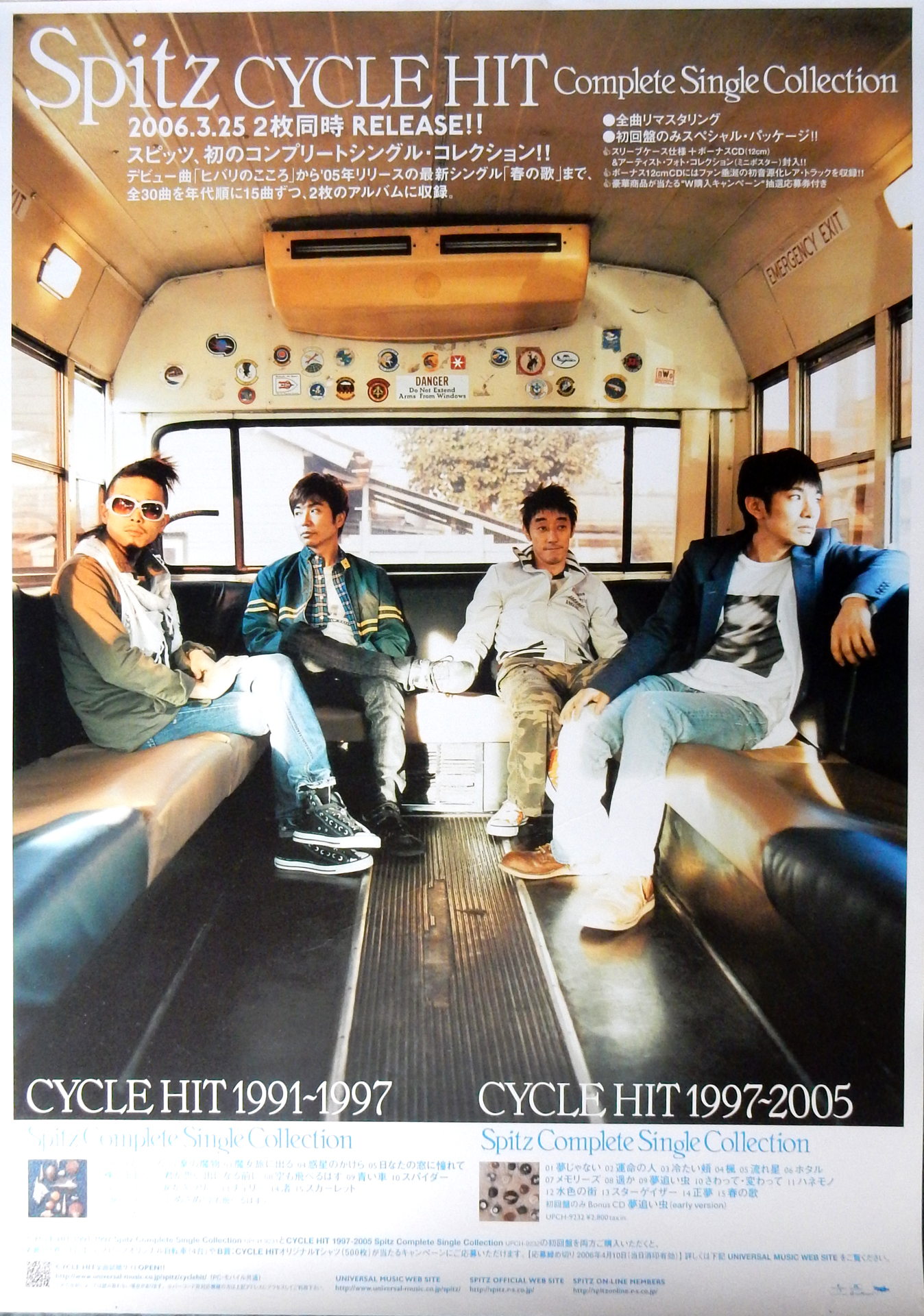 スピッツ 「CYCLE HIT 1991−1997 Spitz Complete Single Collection」のポスター