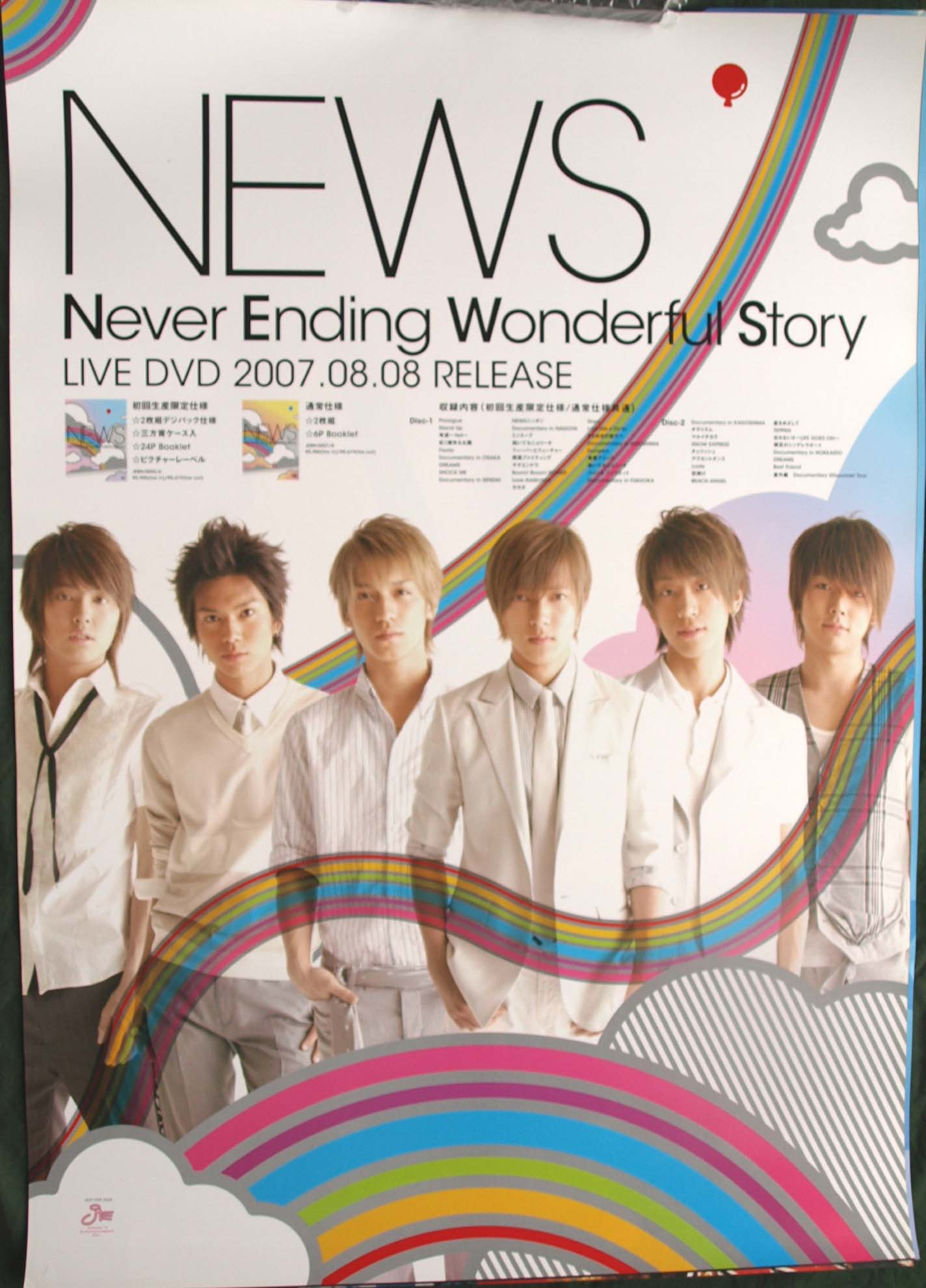 NEWS 「Never Ending Wonderful Story」のポスター