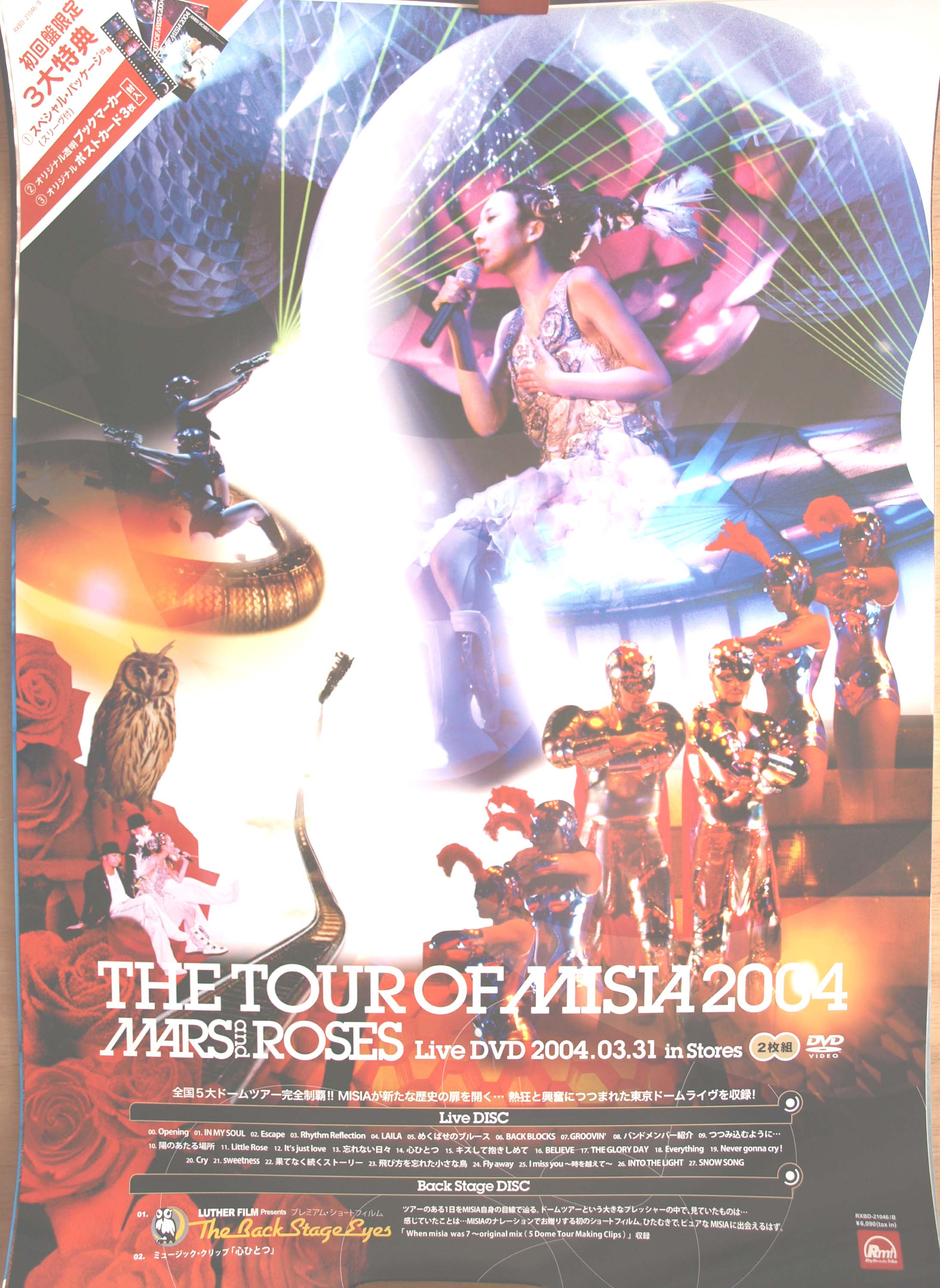 MISIA 「THE TOUR OF MISIA 2004 MARS and ROSES」のポスター