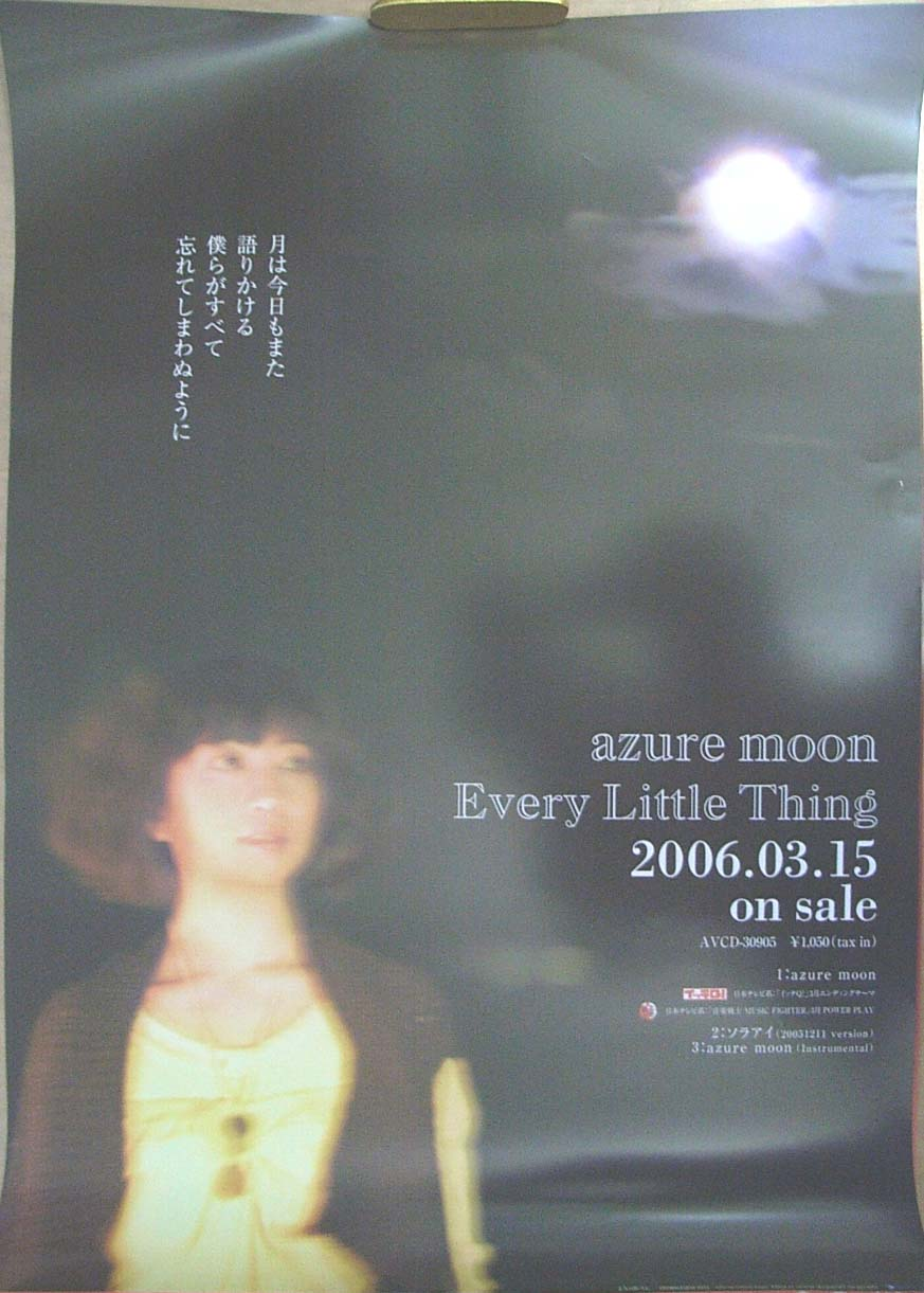 Every Little Thing 「azure moon」のポスター