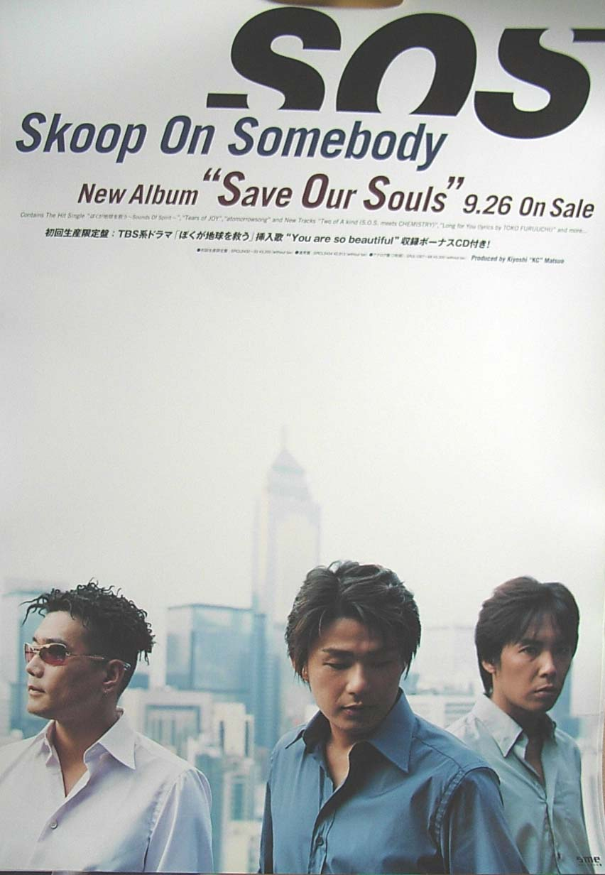 Skoop On Somebody 「Save Our Souls」のポスター