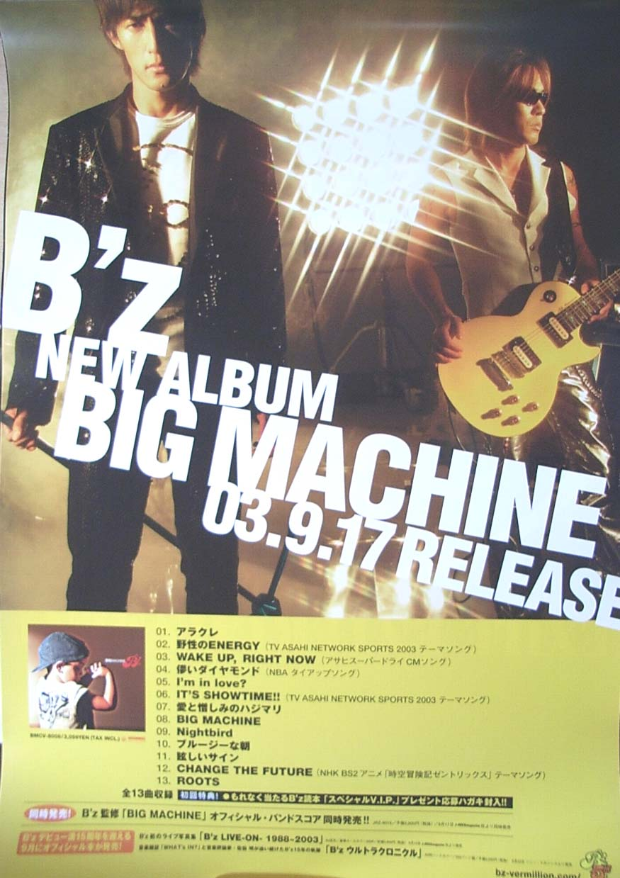 B'z 「BIG MACHINE」のポスター