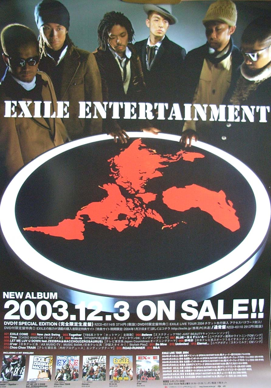 EXILE 「EXILE ENTERTAINMENT」のポスター