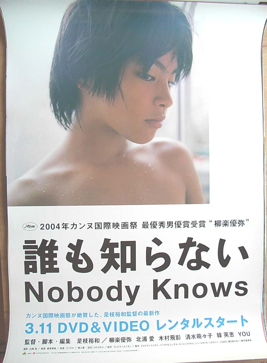 ない 知ら 映画 も 誰