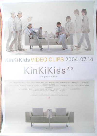 KinKi Kids 「KinKi KISS2 Single Selection」のポスター
