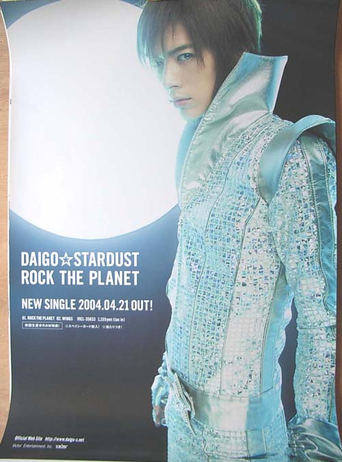 DAIGO☆STARDUST 「ROCK THE PLANET」のポスター